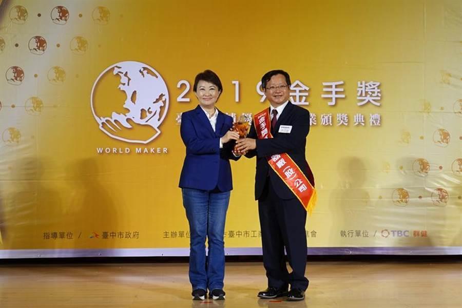 盛輪董事長洪宗淇(右)從台中市長盧秀燕手中接下「金手獎」。圖/業者提供