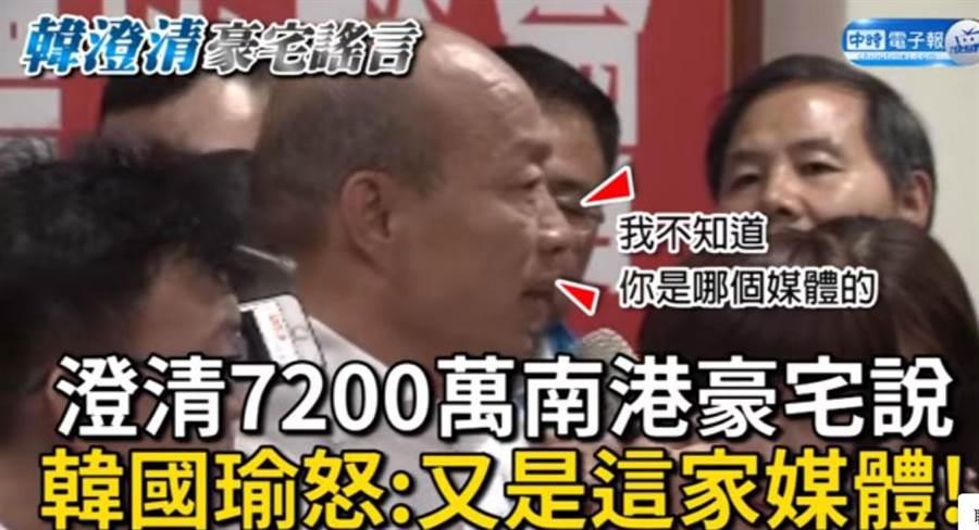 韓國瑜遭綠媒堵麥扭曲問話,一再挑釁。(圖/取自直播畫面)