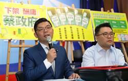 國民黨:下架酬庸蔡政府 拔除國家寄生蟲