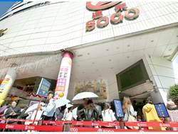 SOGO周年慶衝13億元 台北店首日開門前擠滿上千人