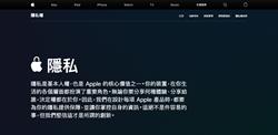 蘋果更新官網 告訴你享用好體驗不用犧牲隱私