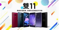 HTC宣布雙11活動 買手機/VIVE優惠大