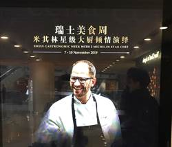 搶北京高端客層 瑞士使館攜米其林星廚辦美食周