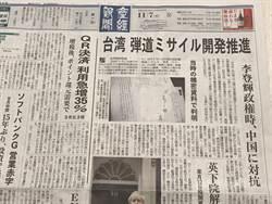 日媒曝光機密文件:李登輝任內研發準中程飛彈