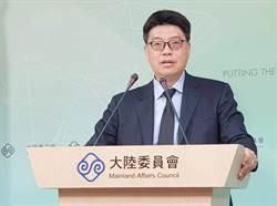 陸委會:台人拿陸方「一次性護照」 將依法註銷戶籍