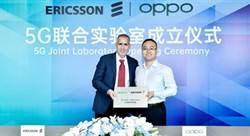 愛立信、OPPO攜手 深圳成立5G聯合實驗室