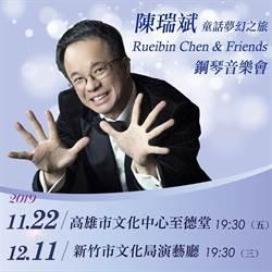 童話夢幻之旅!鋼琴演奏家陳瑞斌巡演開跑