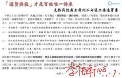 OpenKMT聯盟發動黨員連署 力挺吳敦義列不分區