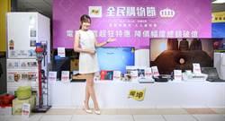 燦坤3C「雙11全民購物節」降價總額破億 逾千萬滿額禮等開搶