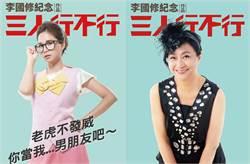 「劇場林青霞」睽違30年 回歸舞台劇《三人行不行》