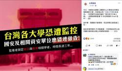 中山大學教授電郵遭監控 韓國政團召集人廖達琪也受害