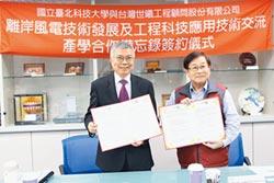 北科大攜台灣世曦 簽訂風電產學合作