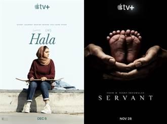 Apple TV+公開荷拉的故事/靈異女僕預告