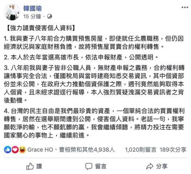 買房遭揭露 韓痛批侵害個資:強烈質疑背後動機!