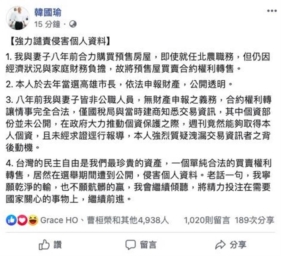 韓國瑜一早在臉書發文,質疑當年買房資訊被公開,動機不單純。(擷自韓國瑜臉書)