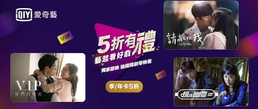 愛奇藝台灣站雙11開賣5折年卡,搶優惠就趁這一波。(歐銻銻娛樂提供/黃慧雯台北傳真)