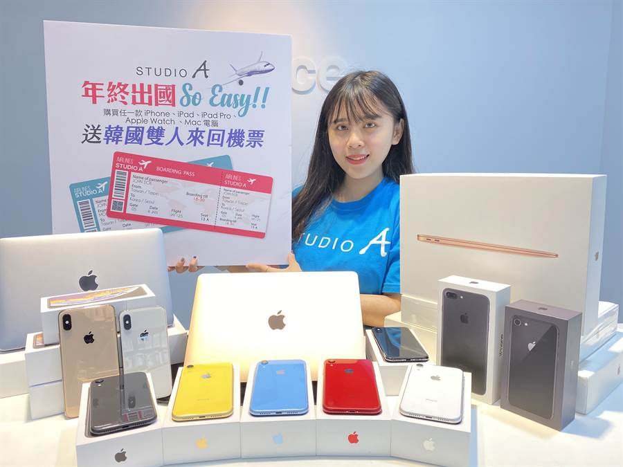 STUDIO A「2019 Apple雙11活動」內容公布,買就送首爾來回機票。(STUDIO A提供/黃慧雯台北傳真)
