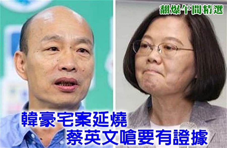 《翻爆午間精選》韓豪宅案延燒 蔡英文嗆要有證據