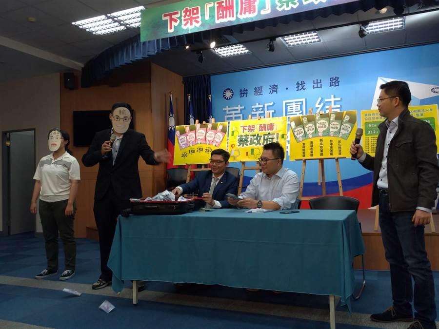 國民黨舉辦「下架酬庸蔡政府」記者會,演出行動劇。(黃福其攝)