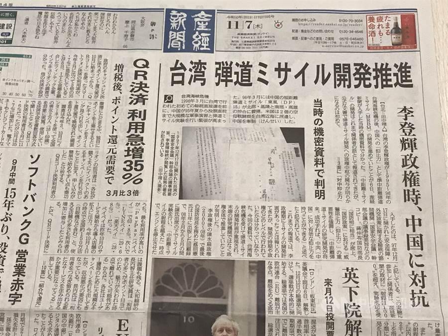 日本產經新聞獨家披露李登輝總統時曾批准研發準中程彈道飛彈,陳水扁總統任內亦曾視察彈道飛彈試射。(圖/中央社)