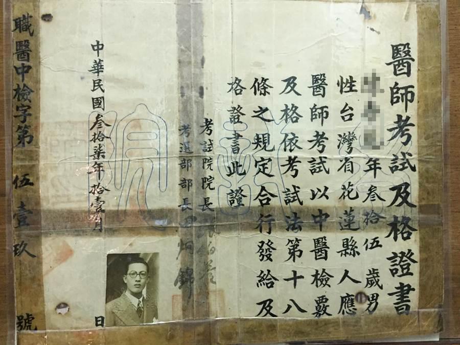 原PO爺爺在民國37年、35歲時,獲得考試院頒發的「醫師考試及格證書」。(圖/摘自臉書《爆廢公社公開版》)
