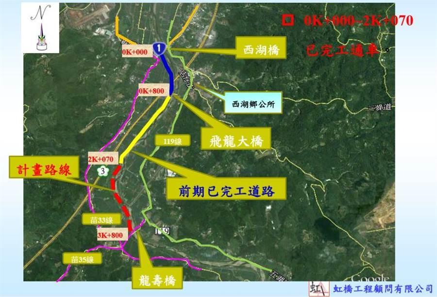 西湖鄉2K+070至龍壽橋段聯絡道,第3期新闢工程,工程範圍說明。(工務處提供/巫靜婷苗栗傳真)