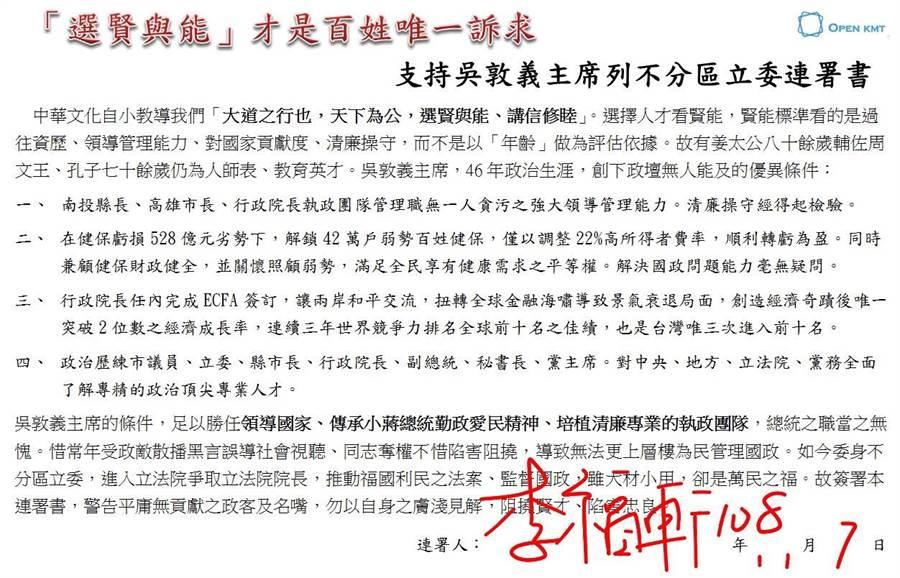 OpenKMT聯盟理事長李福軒發起挺吳敦義列不分區連署。(黃福其攝)