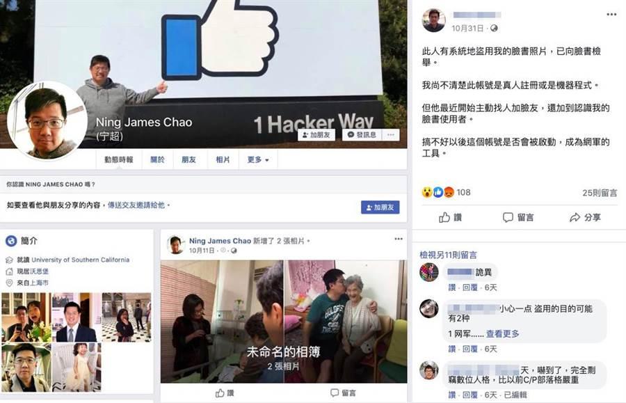陳至潔10月31日才發現自己的照片遭疑似大陸的網友盜用、開設新帳號,還加他的好友。(取自陳至潔個人臉書/袁庭堯高雄傳真)