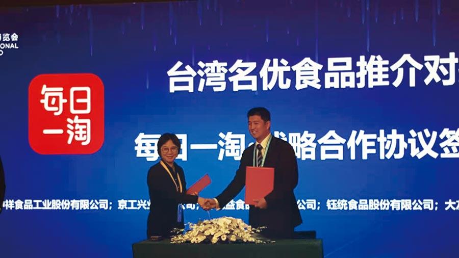 本屆進博會6日舉行台灣名優食品推介會,台商和大陸電商平台「每日一淘」、「美菜網」進行戰略合作簽約。圖/黃欣