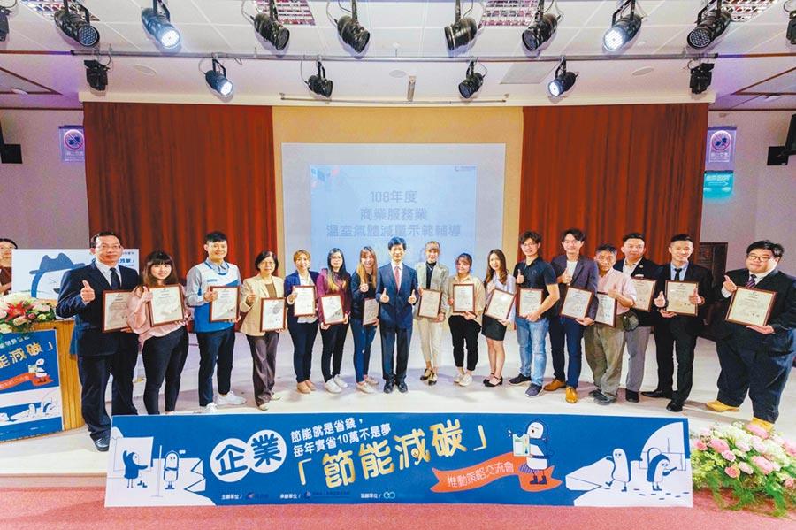 商業司副司長陳秘順昨(6)日頒證給台灣冷鏈協會、台灣服務業聯盟及台灣連鎖加盟促進協會、台灣迪卡儂、寶島光學、大潤發等節能減碳示範業者。圖/商研院提供