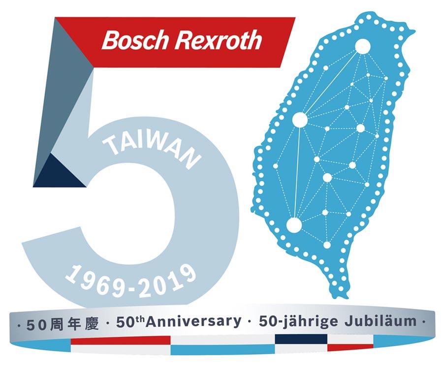 台灣博世力士樂 歡慶50周年