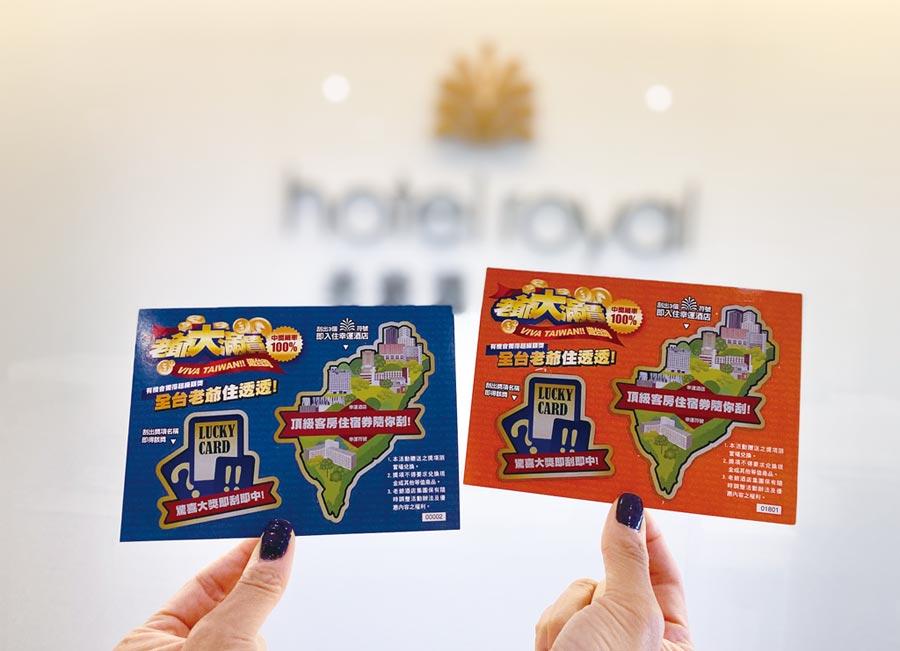 老爺酒店集團於ITF台北旅展推出「老爺大滿貫」滿額禮刮刮樂,消費滿2萬可得刮刮樂一張,中獎率100%現刮現中,有機會贏得環島住老爺大禮包。圖/業者提供