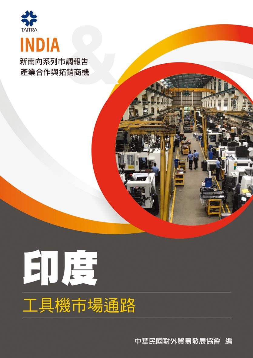 「印度工具機市場通路」市調報告。        圖/外貿協會提供