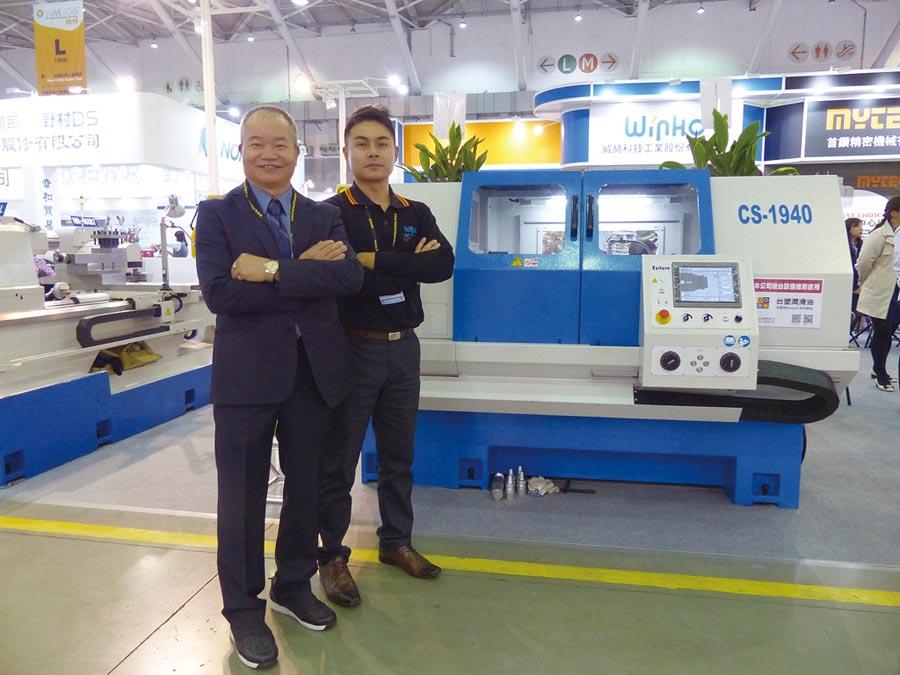 威赫總經理莊登賓(左)展出教導式數控車床。圖/莊富安