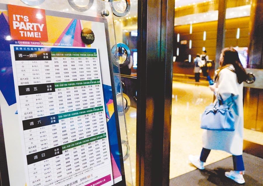 錢櫃KTV爆發消費者個資外洩事件。消基會籲向錢櫃求償。(本報資料照片)