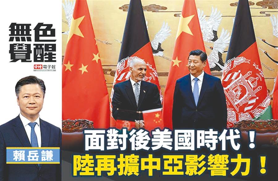 賴岳謙:面對後美國時代!陸再擴中亞影響力!