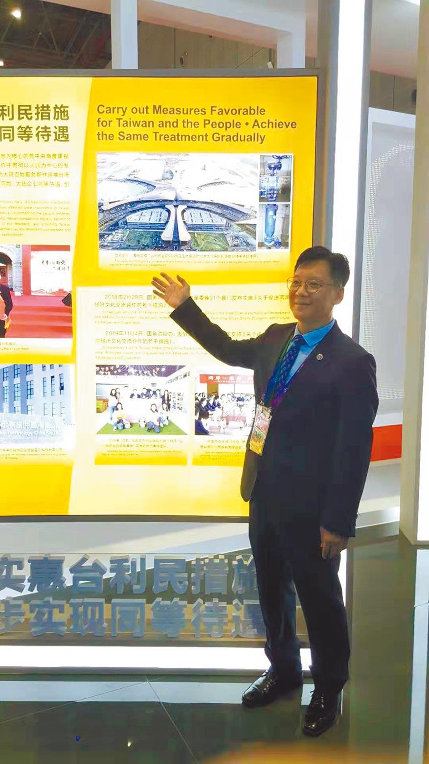 大陸全國台企聯總會長李政宏在進博會參觀台灣業者展位。(記者葉文義攝)