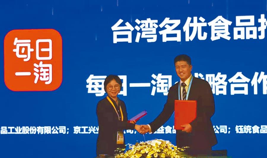 在第二屆進博會上,首次舉辦台灣名優食品推介對接會。(記者葉文義攝)