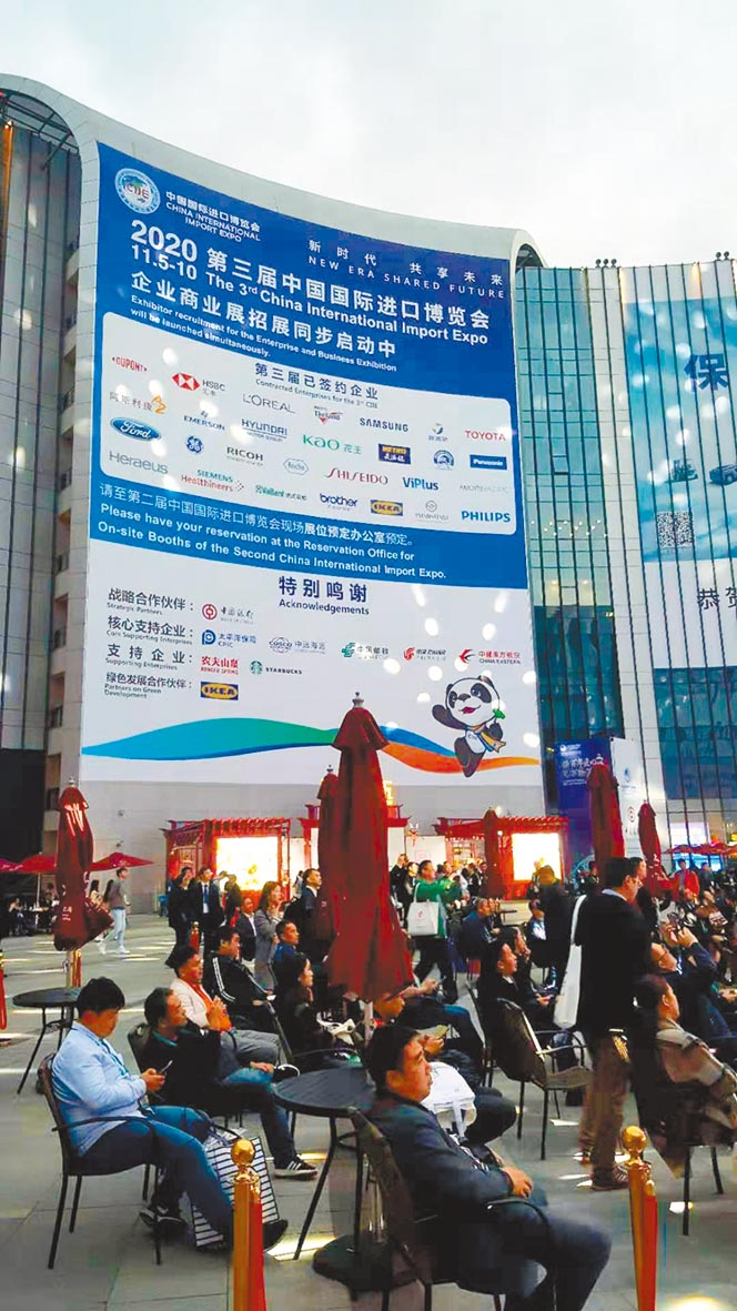 第二屆進博會規模相當盛大,不少全球知名品牌參展。(記者葉文義攝)