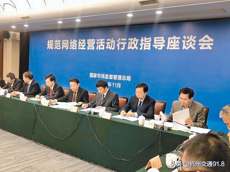 11月5日,規範網路經營活動行政指導座談會現場。(取自頭條@杭州交通91.8)