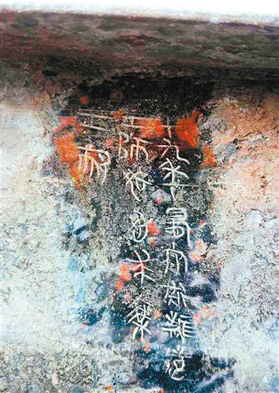 陝西出土銅器銘文。(取自《西安日報》)