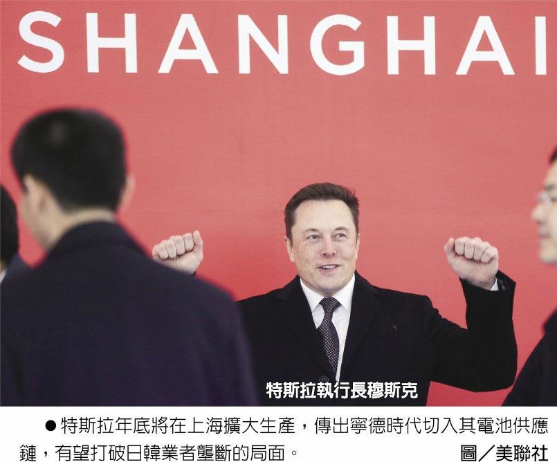 特斯拉年底將在上海擴大生產,傳出寧德時代切入其電池供應鏈,有望打破日韓業者壟斷的局面。圖/美聯社