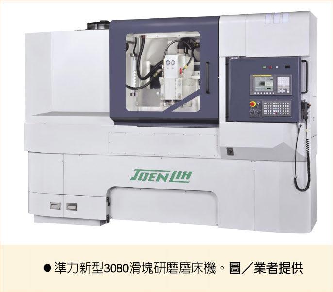 準力新型3080滑塊研磨磨床機。圖/業者提供