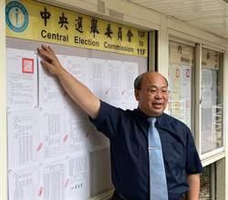 中選會發布2020年立委選舉公告 14日起可領表