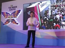 菲律賓台灣形象展開幕 聚焦東南亞二線城市商機