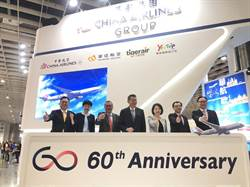 華航:全年力拚轉盈 旅展業績望優去年