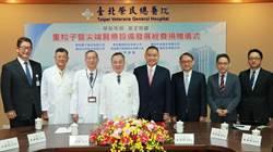 華新集團捐贈臺北榮總5千萬元 購置尖端醫療設備發展經費