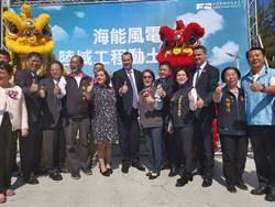立委陳超明要求離岸風電商 英商海能風電回饋苗栗
