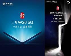 三星11/19在大陸發表可摺疊螢幕手機W20 5G