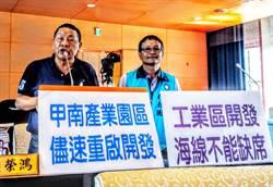 市議員李榮鴻爭取甲南產業園區 盡速重啟開發
